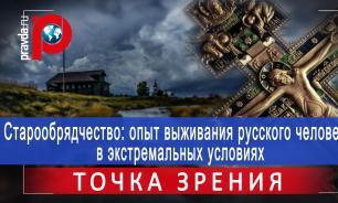 Старообрядчество: опыт выживания русского человека в экстремальных условиях