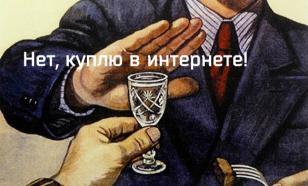 Минфин предложил залить Рунет пивом и вином