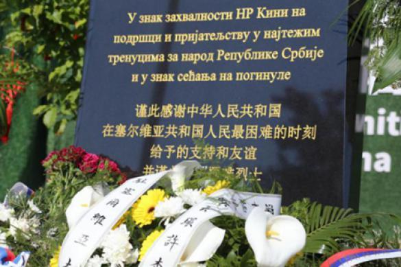 """21 год назад США """"по ошибке"""" разбомбили посольство Китая в Сербии"""