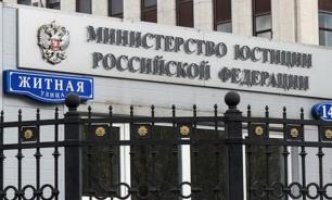 Минюст РФ планирует ликвидировать три политические партии