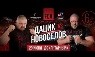 Дацик проведет бой с отсидевшим за убийство Новоселовым