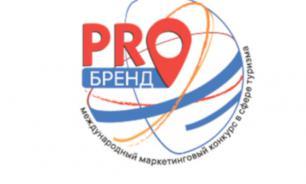 """Успей подать заявку на I Международный маркетинговый конкурс в сфере туризма """"PROбренд""""!"""