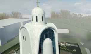 Футуристическую православную церковь построят на западе Москвы