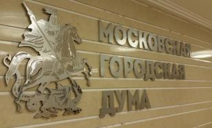 Мосгордума закрылась на четыре месяца