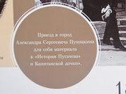 За ошибки ответит... Пушкин