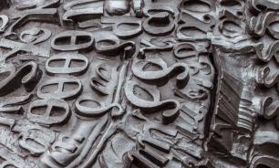 """""""С Богом!"""": в Византии знак хэштега # использовался 900 лет назад"""