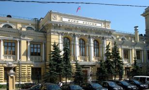 Центробанк отозвал лицензию у Народного банка