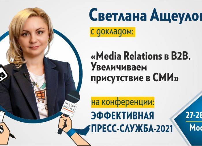 """Светлана Ащеулова выступит с докладом на конференции """"Эффективная пресс-служба — 2021"""""""