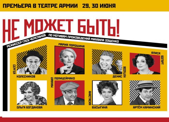 """""""Не может быть!"""": в Театре Российской Армии — премьера"""