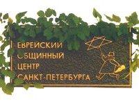 Еврейский центр в Петербурге  украсили  свастикой