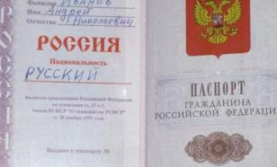 """В Госдуме предложили вернуть графу """"национальность"""" в паспорт"""