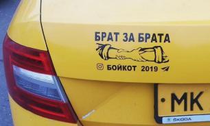 """Бойкот таксистов: брат за брата или начало """"Майдана"""""""