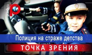 Полиция на страже детства