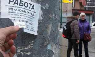 Росстат назвал российские регионы с высоким уровнем безработицы