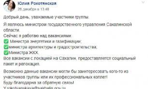 "На Сахалине глав трех министерств ищут через группу в ""ФБ"""