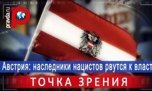 Австрия: наследники нацистов рвутся к власти