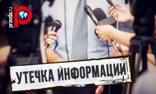 Белый дом получили разрешение следить за журналистами