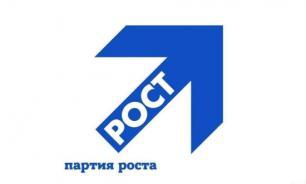 """Полиция проверяет информацию о подделке подписей в """"Партии Роста"""""""