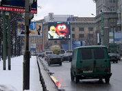 Порно-хакеры повеселили водителей в центре Москвы