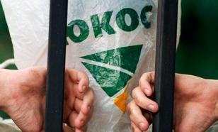 Эксперт: С ЮКОСом арбитры вышли за пределы компетенции