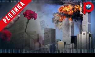 Трагедия 11 сентября : вместо борьбы с терроризмом - холодная война США против России?