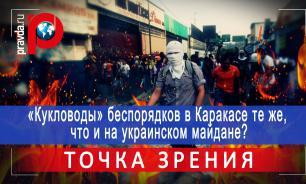 «Кукловоды» беспорядков в Каракасе те же, что и на Украине?
