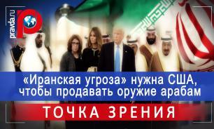 «Иранская угроза» нужна США, чтобы продавать оружие арабам