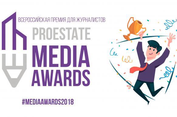 Заканчивается прием заявок на PROESTATE Media Awards 2018