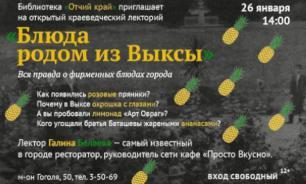 """Библиотека """"Отчий край""""  приглашает на открытый краеведческий лекторий"""
