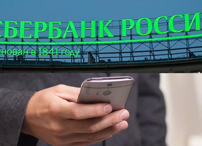 Сбербанк начал предупреждать о звонках мошенников