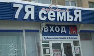 """В суд подано более 100 исков к сети магазинов """"Семья"""" и Spar"""