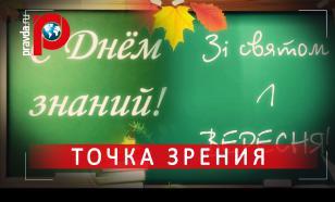 День Знаний в России и на Украине — в чем разница?