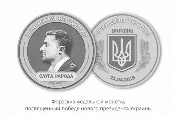 В России отольют монеты с изображением Зеленского