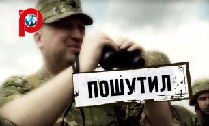 Турчинов: Когда возьмем Москву, тогда и завершится война