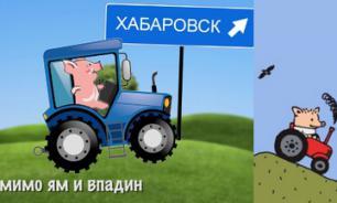 """Ролик """"Поросенок в Хабаровске"""" добавил позитива программе """"Дальневосточный гектар"""""""