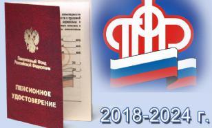 ПФР продлил дистанционное назначение пенсий и социальных выплат
