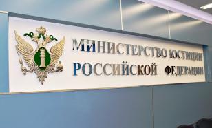 Минюст разъяснил идею о конфискации подозрительных вкладов