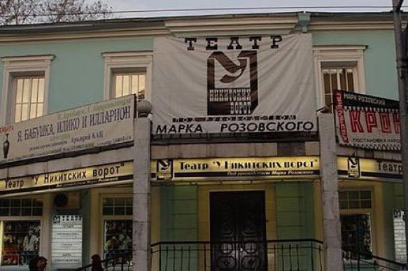 """Московский театр """"У Никитских ворот"""" закрыли по решению суда"""