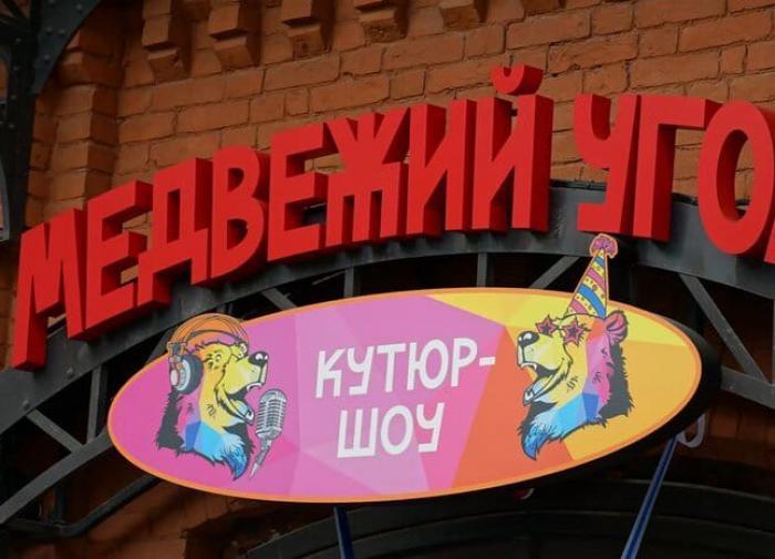 В Ярославле состоялось открытие медвежьего музея
