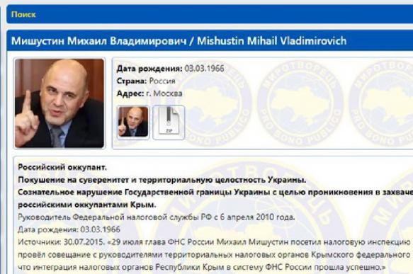 """Михаил Мишустин внесен в базу сайта """"Миротворец"""""""