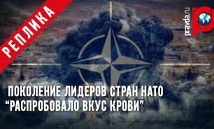 """Поколение лидеров стран НАТО """"распробовало вкус крови"""""""