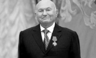 Память Лужкова в Москве увековечат