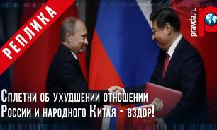 Сплетни об ухудшении отношении России и народного Китая - вздор!