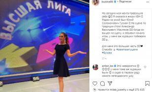 Ольга Бузова стала членом жюри КВН