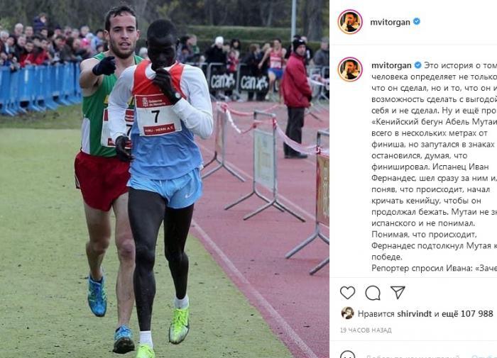Виторган восхитился благородным поступком испанского бегуна