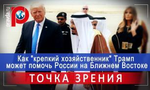 """Как """"крепкий хозяйственник"""" Трамп может помочь России на Ближнем Востоке"""