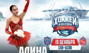 Загитова пригласила фанатов на выступление перед матчем СКА - ЦСКА