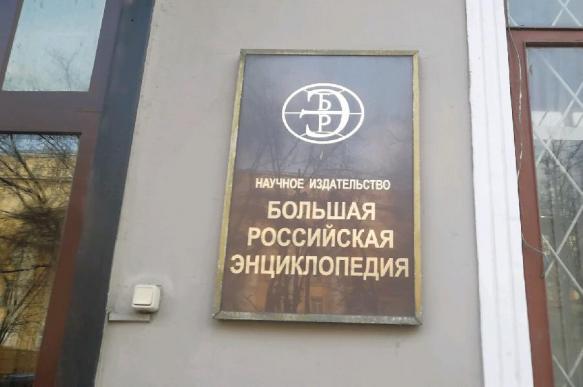 """Специалисты из регионов дополнят """"Большую Российскую энциклопедию"""""""