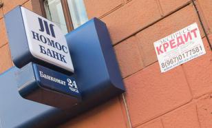 ЦБ хочет сделать прозрачной работу микрофинансовых компаний