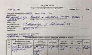 Супермаркет в Екатеринбурге оштрафовали за бесплатную раздачу просроченных продуктов